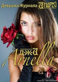 Арнелла Колесникова, 22 мая 1995, Москва, id39864071